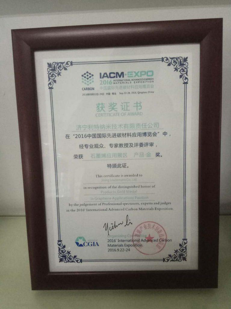 利特纳米荣膺2016中国国际先进碳材料应用博览会金奖
