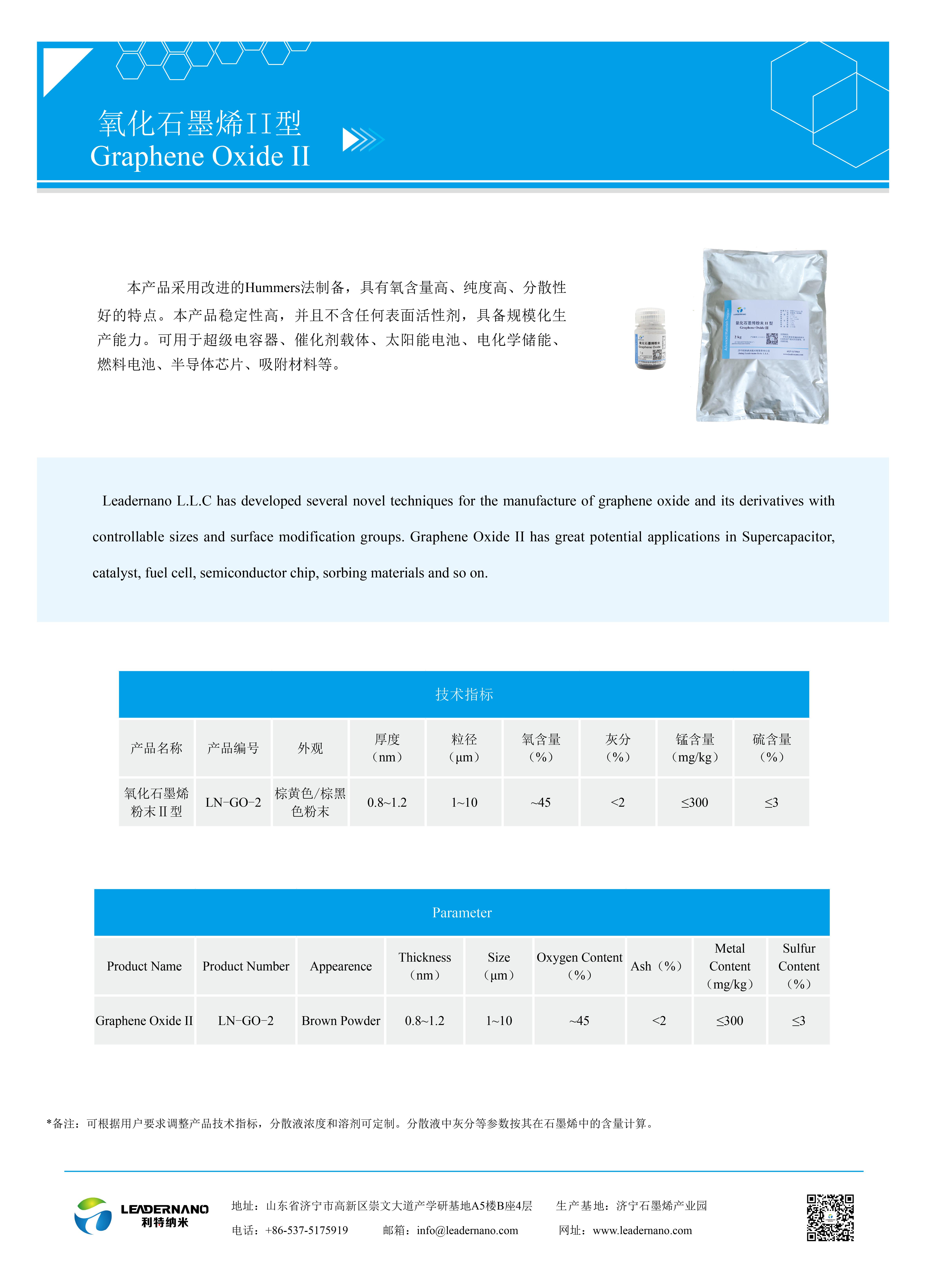 氧化凯发体育app苹果手机烯II型/Graphene Oxide II