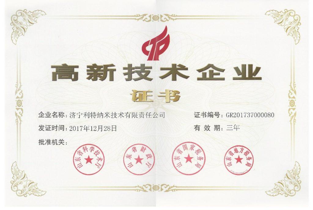 济宁利特纳米技术有限责任公司获得高新技术企业证书