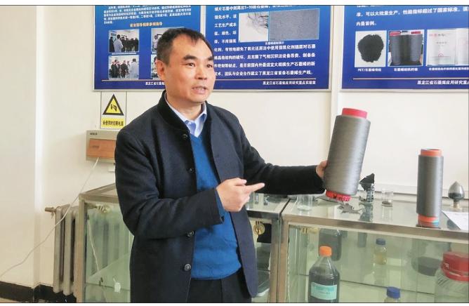 黑龙江科技大学四种石墨烯应用产品问世