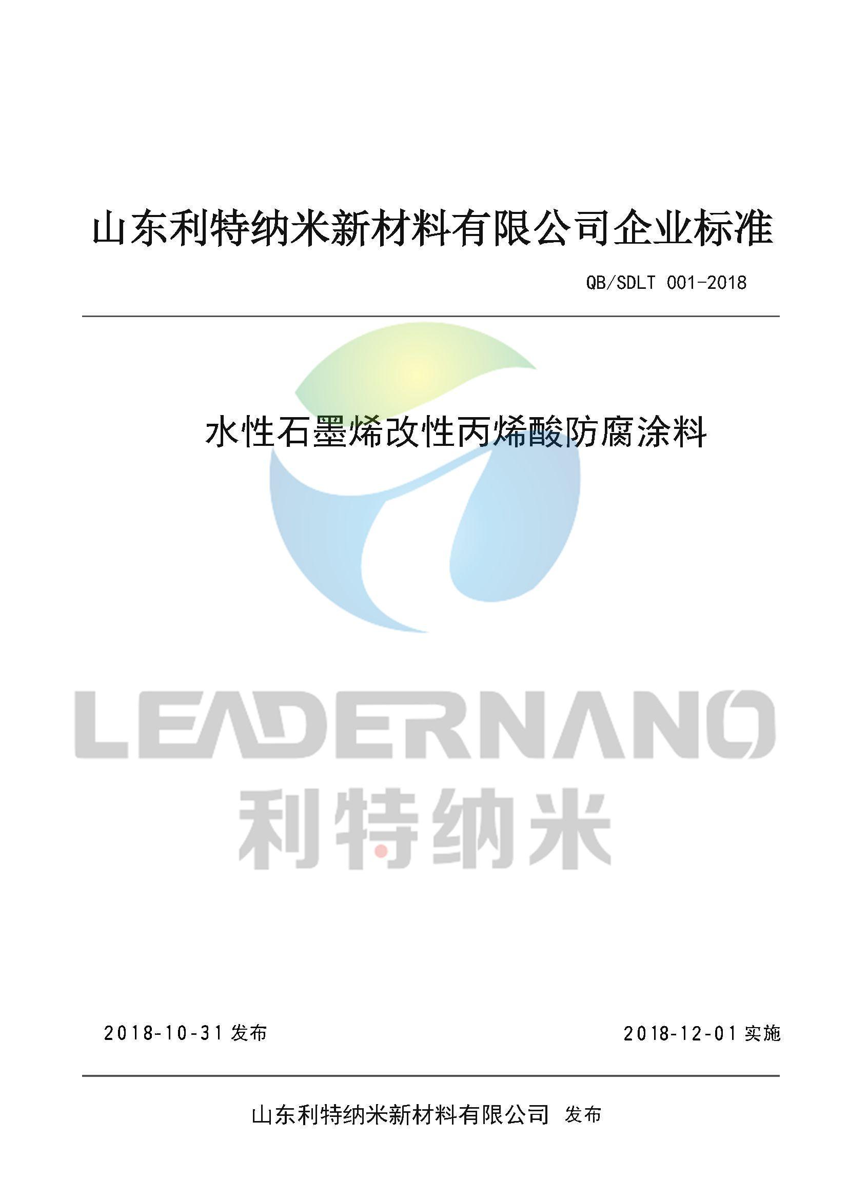 山东利特纳米新材料有限公司水性石墨烯改性丙烯酸防腐涂料标准