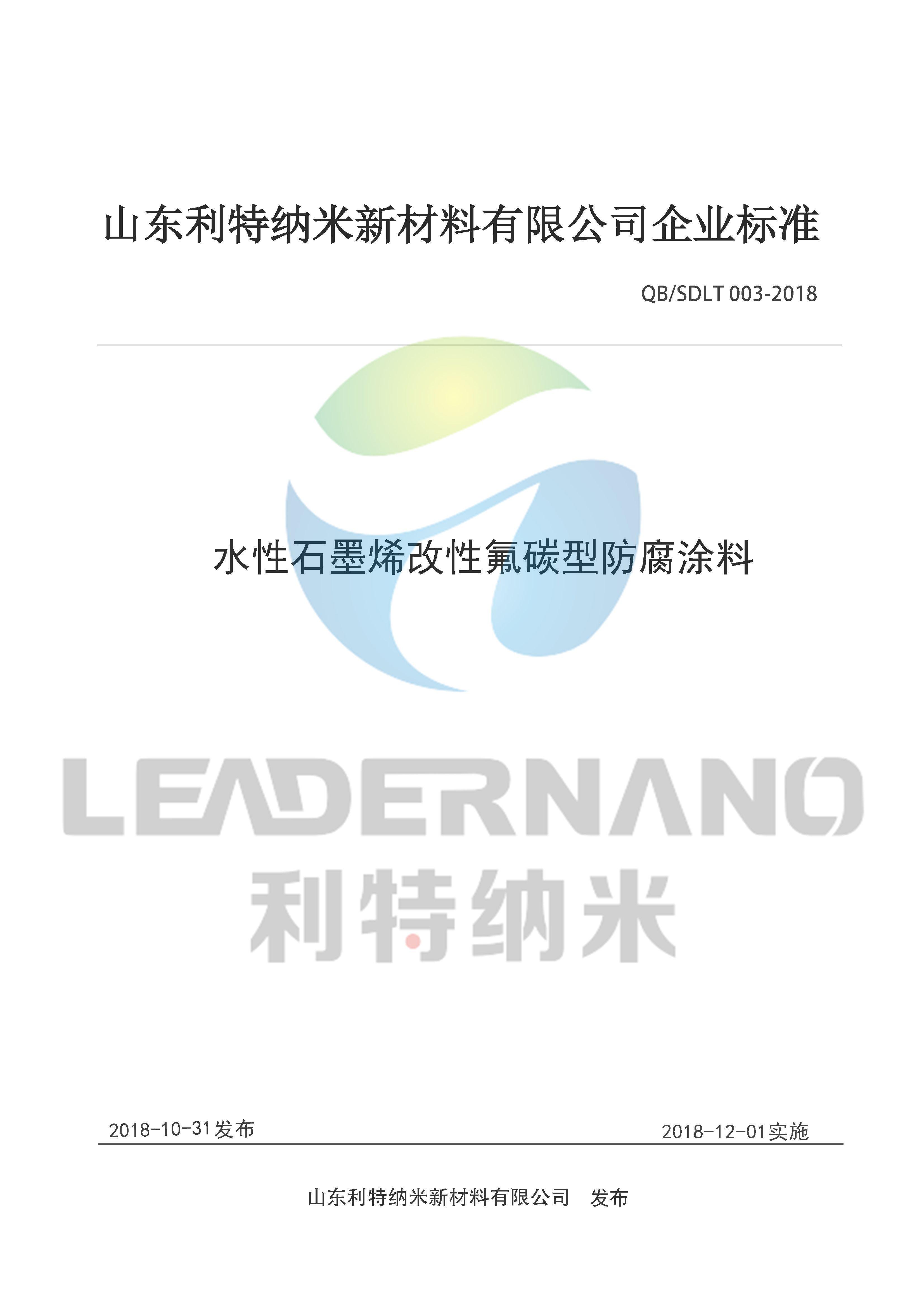 山东利特纳米新材料有限公司水性凯发体育app苹果手机烯改性氟碳防腐涂料标准