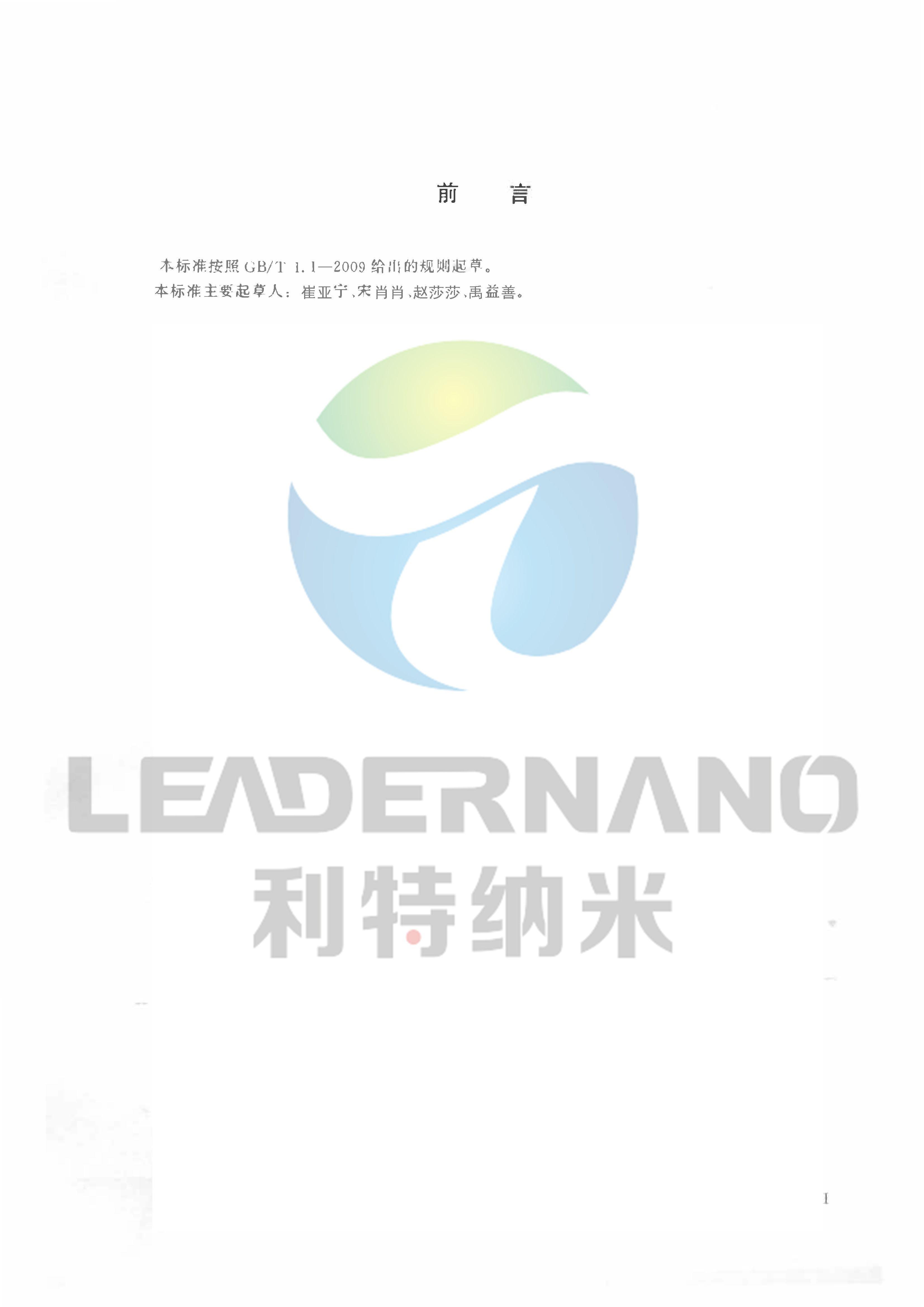 山东利特纳米新材料有限公司水性石墨烯改性氟碳防腐涂料标准