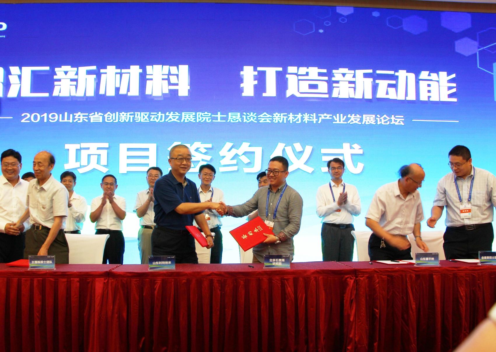 利特纳米与北京石墨烯研究院在2019山东省创新驱动发展院士恳谈会上签约