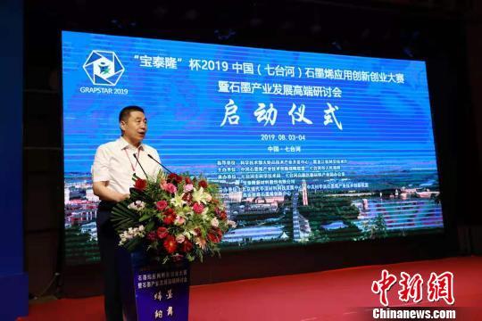 """中国石墨烯领域专家齐聚黑龙江共研""""烯未来"""""""