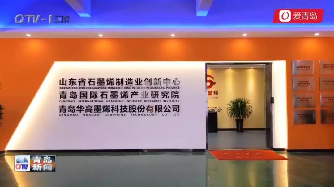 青岛高新区推动技术与应用融合创新抢占凯发体育app苹果手机烯产业高地