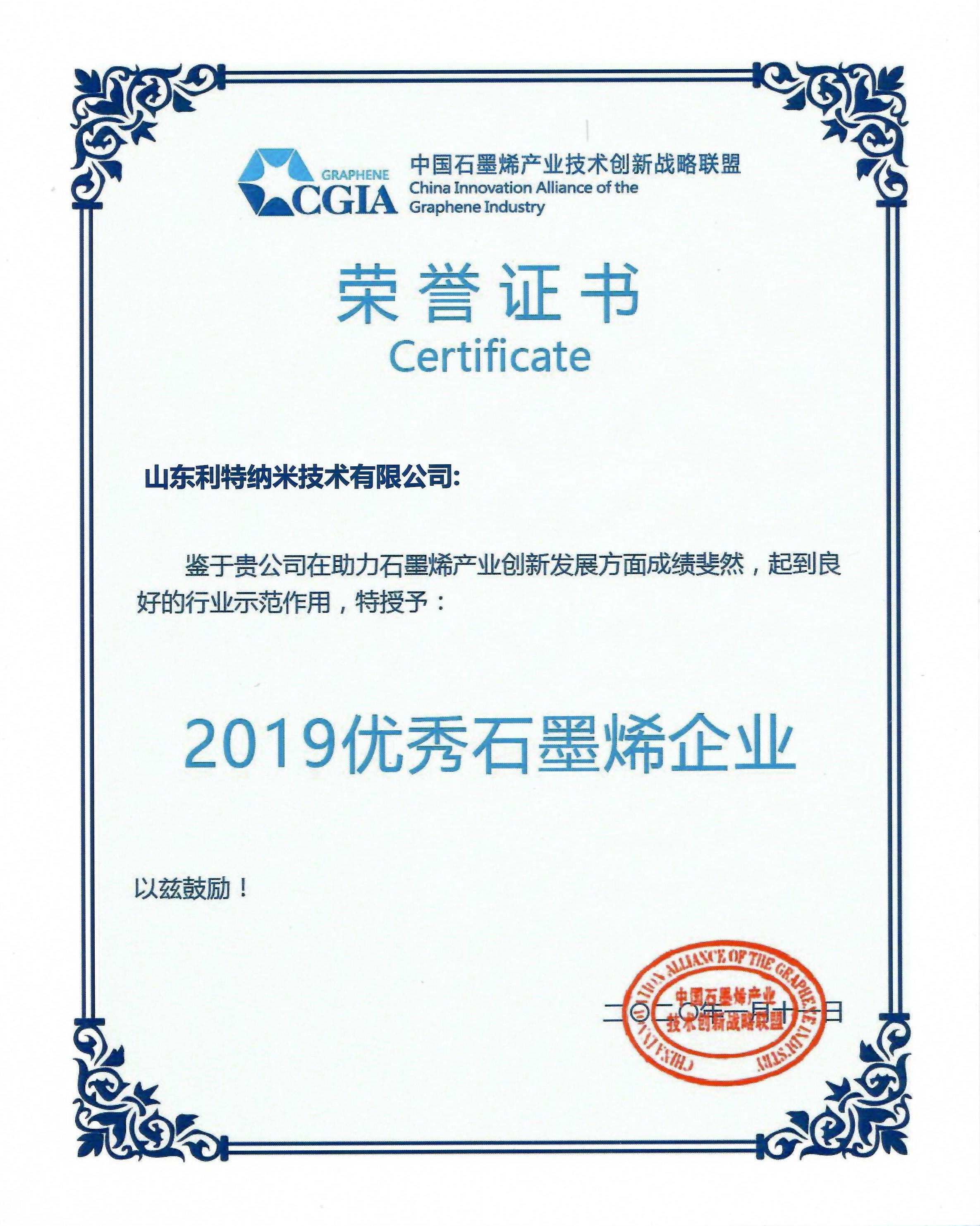 """利特纳米获颁""""石墨烯风筝奖"""""""